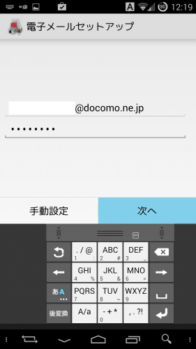 nexus5-nexus7-docomo-mail-imap8