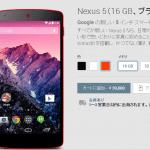 Nexus5 ブライトレッドが日本でも販売開始。