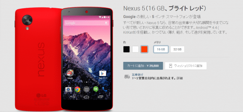 nexus5-red-japan