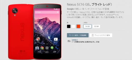 nexus5-red-japan