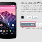 日本のGoogle PlayストアでNexus5 32GB ブラックの在庫が復活。