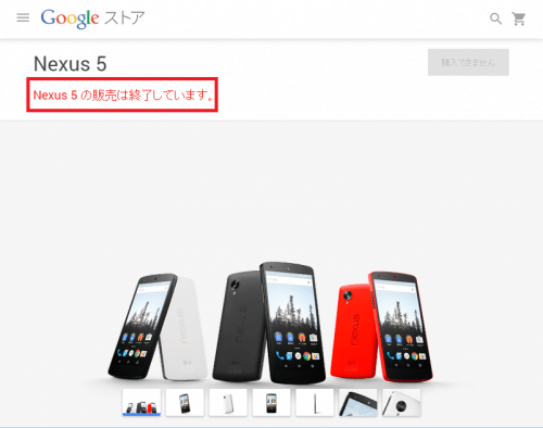nexus5-sold-out