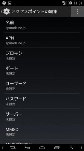 spモードのアクセスポイントはspmode.ne.jp