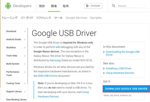 nexus5x-driver0.1