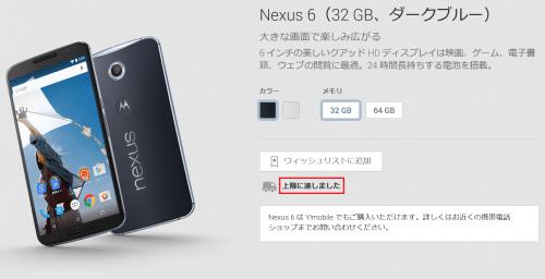 nexus6-32gb-available-again1