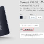 Nexus6の32GBが12月18日深夜3時過ぎに再販されるも1分ほどで完売。Nexus6は1アカウントにつき購入できるのは1台のみであることが判明。