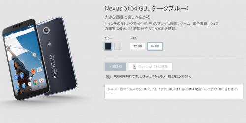 nexus6-64gb-available-google-play-japan