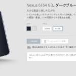 Nexus6 クラウドホワイトとダークブルーの64GBモデルが日本のGoogle Playで販売開始。各色数分で売り切れ。