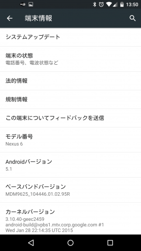 nexus6-android-5.1-lollipop-update