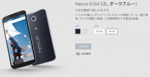 nexus6-available-japan-soon