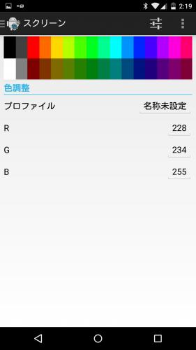 nexus6-change-color-temperature6