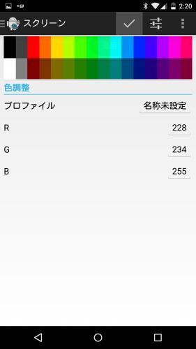 nexus6-change-color-temperature8