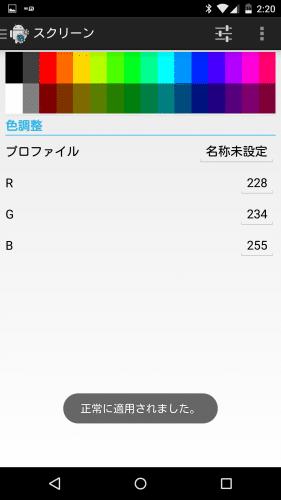 nexus6-change-color-temperature9