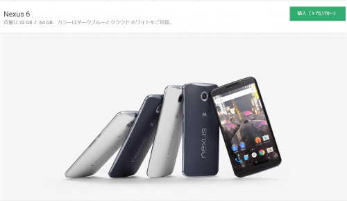 nexus6-cloudwhite-32gb-available-google-store0