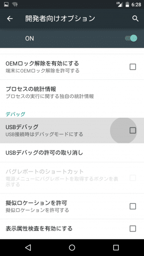 nexus6-developer-options7