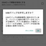 Nexus6の開発者向けオプションを表示させてUSBデバッグを有効にする方法。