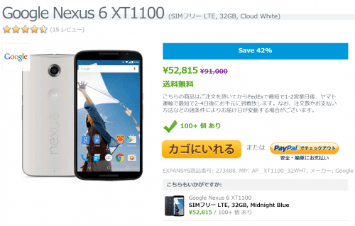 nexus6-expansys-sale