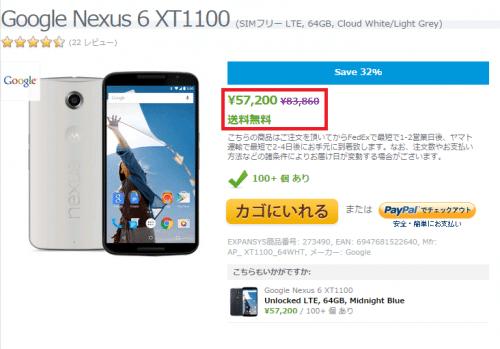 nexus6-expansys-sale2