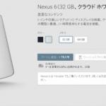 Nexus6 32GBのクラウドホワイトとダークブルーが在庫復活。Google Playで購入可能。