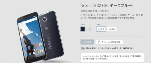 nexus6-google-play-available1