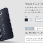 Nexus6のダークブルーとクラウドホワイト 32GBモデルがGoogle Playで発売。すでに在庫切れ。