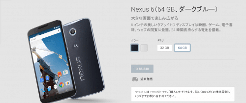nexus6-google-play-available2