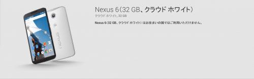 nexus6-google-play2