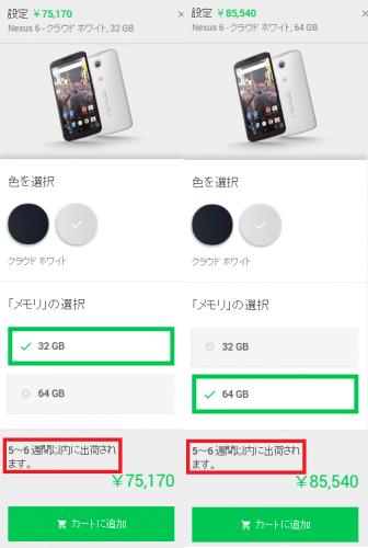 nexus6-japan-restock0