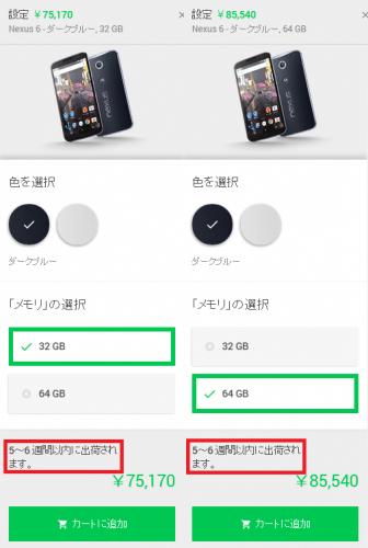 nexus6-japan-restock0.2