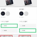 日本のGoogleストアにおけるNexus6の在庫が復活。5~6週間以内に出荷。