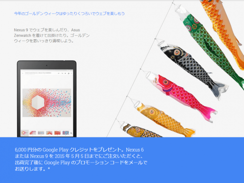 nexus6-nexus9-6000yen-coupon0
