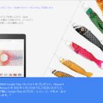 GoogleストアにてNexus6、Nexus9購入者に6,000円のGoogle Playクレジットをプレゼントするキャンペーンが開始。適用期間は5/5まで&キャンペーン詳細。