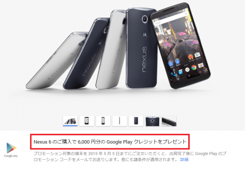 nexus6-nexus9-6000yen-coupon1