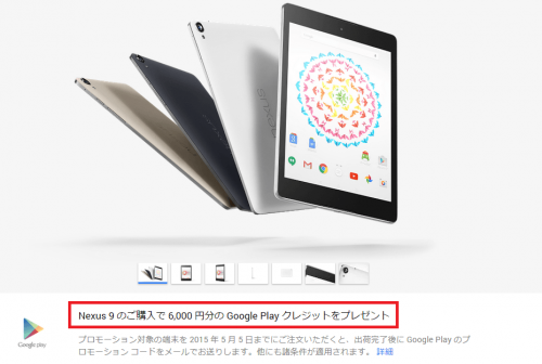 nexus6-nexus9-6000yen-coupon2