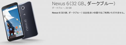 nexus6-preorder-start2