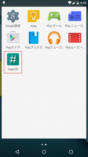 Nexus6のRoot化方法・手順。