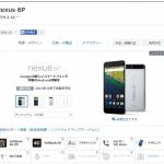 Softbank、Nexus6P(SIMロックあり)の独占販売を発表。