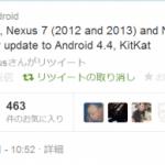 Android 4.4 KitKatの配信がNexus7 Wi-Fiモデル(2012/2013)とNexus10向けに本日開始。
