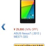 新型Nexus7(2013) Wi-Fiモデル 32GBがAmazonにて100台限定で29,800円で販売中。