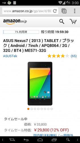 nexus7-2013-3gb-29800yen1