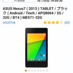新型Nexus7(2013) 32GB Wi-Fiモデルが限定値下げ。Amazonにて24時間300台限定で定価33,800円から29,800円のタイムセール中。