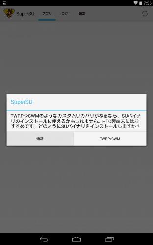 nexus7-2013-android4.4-root11