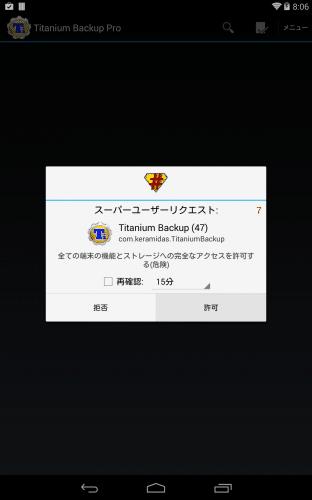 nexus7-2013-android4.4-root14