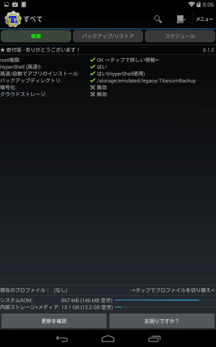 nexus7-2013-android4.4-root15