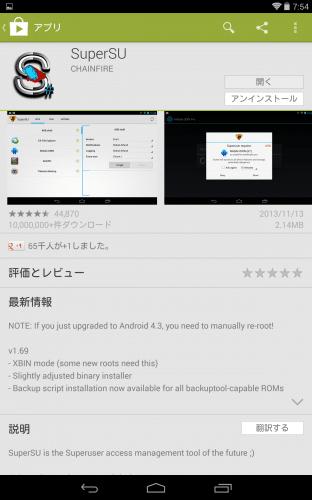 nexus7-2013-android4.4-root9