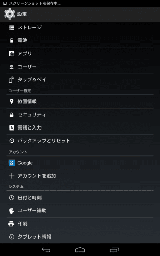 nexus7-2013-android4.4-update-file3