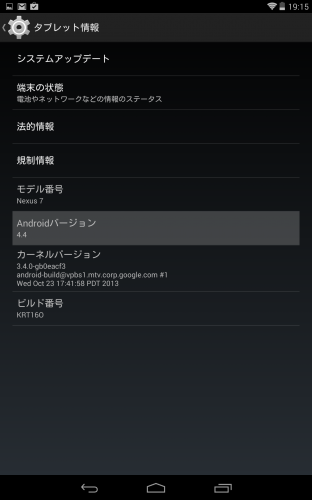 nexus7-2013-android4.4-update-file4