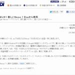 KDDI、新型Nexus7(2013)をauから8月28日に販売すると発表。アクセサリーも順次発売。