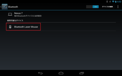 nexus7-2013-blutooth-mouse4.1