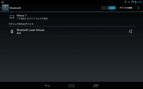 nexus7-2013-blutooth-mouse4.2